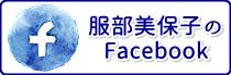 服部美保子のFacebook